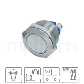 MP19-2MFL Series-鎖螺絲,螺絲柱,控制按鈕開關 押扣開關 防水、防塵、耐腐蝕,短柄,開孔Φ19mm,NO接點,自復回彈,平頭,不帶燈金屬外殼電源按鈕,平面不鏽鋼金屬無燈對應於GQ19,MPB19,MPS19,MW19,HK19B,HKYB19B,LAS1-BGQ,J19,EJ19,pbm19,cmp,bpb,mp19n,ft-19,lb19b,qn19,LAS1-AGQ,LAS1GQ,材質-金屬殼,不銹鋼SUS,銅,鋁合金,自復回彈 防水、防塵、耐腐蝕| MP16TECH提供您最完整的防水金屬按鈕開關產品與服務