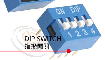 頁面提供dip指撥開關 程式切換開關 dip-switch | DIP 系列 | MP16TECH 提供各類型指撥開關 琴鍵開關 程式開關