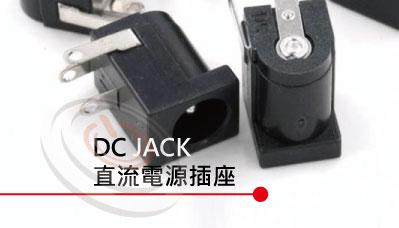 直流電源插座 DC JACK | HDC 系列 | 5A電源插座 0.5A訊號插座 | MP16TECH 提供各式直流電源插座