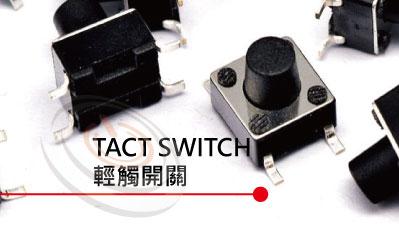 輕觸開關tact switch-6x6,4.5x4.5,12x12 MP16TECH提供專業且完整的各式輕觸開關, SMD ,DIP,90度 Tact Switch 各式輕觸開關| HTS 系列輕觸開關 | MP16TECH專業輕觸開關 | 超薄輕觸開關、SMD 側按輕觸開關、立式輕觸開關、DIP輕觸開關。專業觸動開關、tact switch輕觸開關、smd SMD SMT輕觸開關 dip DIP輕觸開關。
