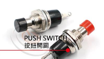 按鈕開關 塑膠圓型按鍵 方型塑膠按鈕 push-switch, push button | PS 系列 | MP16TECH 提供各類型按鈕開關 無段復位按鍵開關