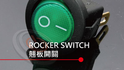 翹板開關 船型切換開關 洛克開關 rocker-switch | RS 系列 | MP16TECH 提供各類型翹板安規船型開關