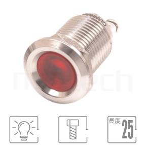 ML12-2ARL Series-金屬LED指示燈(Metal LED Indicator) | 防塵防水, 螺絲接線 ,螺絲固定,鎖螺絲,螺絲腳,信號燈 指示燈 metal LED Pilot Lamp,12mm尺寸,耐腐蝕 抗腐蝕 LED 指示燈,LED金屬指示燈,六種燈色可選,cmp pbm mpb itw pbm12i,弧面點狀燈螺絲腳| MP16TECH提供您最完整的防水金屬指示燈金屬按鈕開關產品與服務
