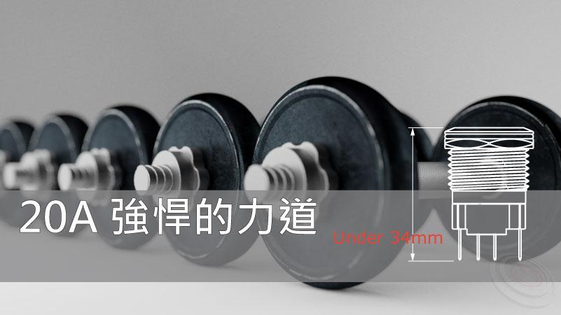 20A大電流 強悍的力道, MP-H 大電流金屬按鈕開關系列,採用了強化材料,直接提升了接點容量,使開關能處理的功率更大、更強、更高,更能承受大功率負載切換瞬間所帶來的接點損耗。Φ22mm Φ25mm — 額定電流可達20A Φ16mm Φ19mm — 額定電流可達18A