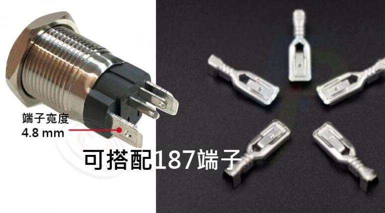 匹配MP-H系列所承載的20A大電流,將開關端子加大、加粗、加厚,端子寬度來到4.8mm 可搭配使用187配套公母端子及插簧,安裝上更為便利 。