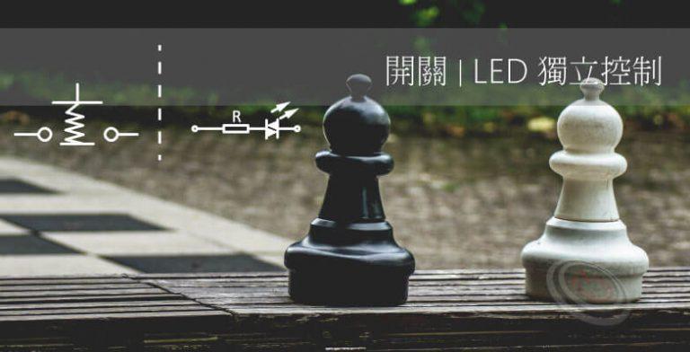 接點與LED燈光控制預設是獨立分開的,互不影響的兩個迴路,可以單獨控制LED的通電,不需要按下開關按鍵。