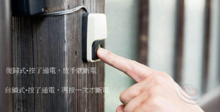 門鈴就是最典型的復歸式按鈕,本文說明復歸式與自鎖式兩者的差異