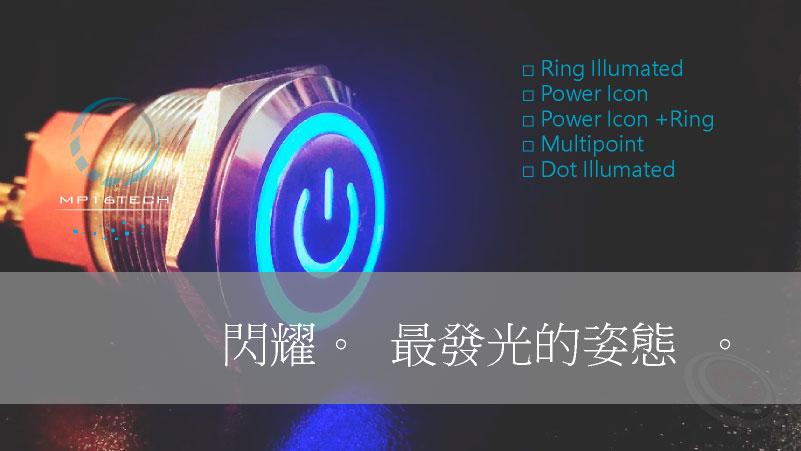 常用的金屬按鈕開關發光燈號