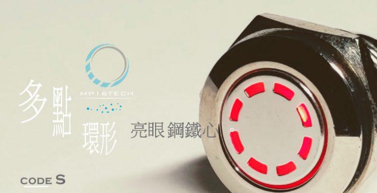 """圖片隸屬於""""常用的金屬按鈕開關發光燈號""""文章,圖片為鉑達led金屬按鈕開關中的多點環形光圈符號 MULTIPOINTS ILLUMINATION 鉑達代碼: S 產品外觀。 鋼鐵人LED光圈/多點環狀LED光圈/蓮花LED光圈是金屬按鈕開關量特別亮眼的發光燈號,這個發光符號沒有方向性,安裝上不用刻意調整方向。"""
